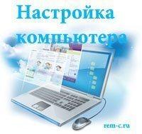 Настройка компьютеров в Улан-Удэ